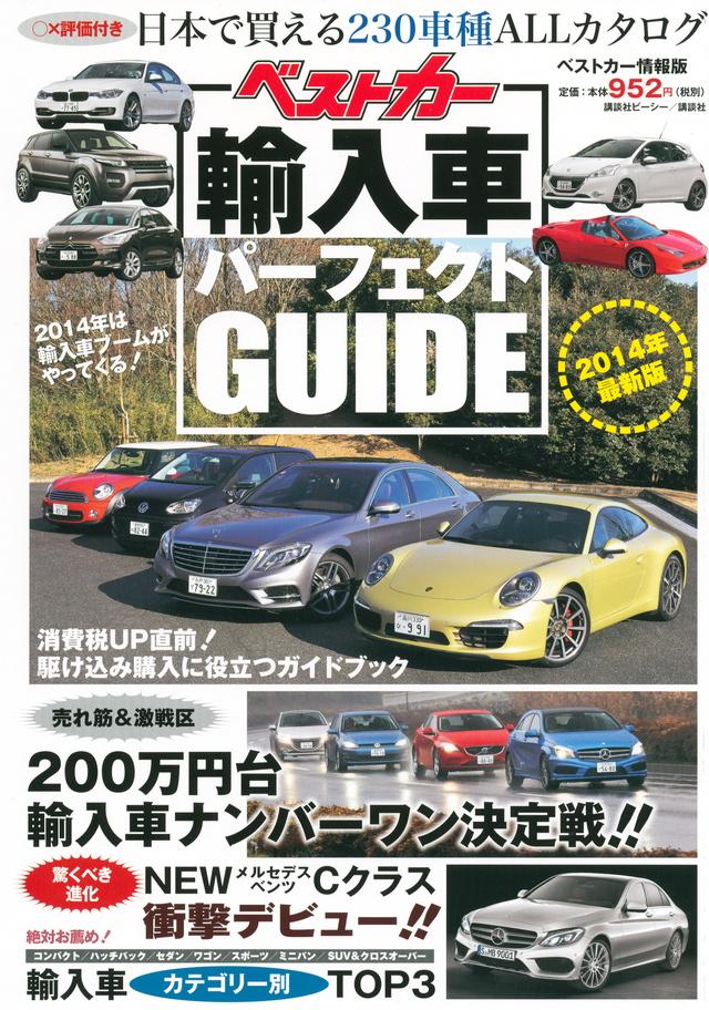 ベストカー輸入車パーフェクトGUIDE 2014年最新版
