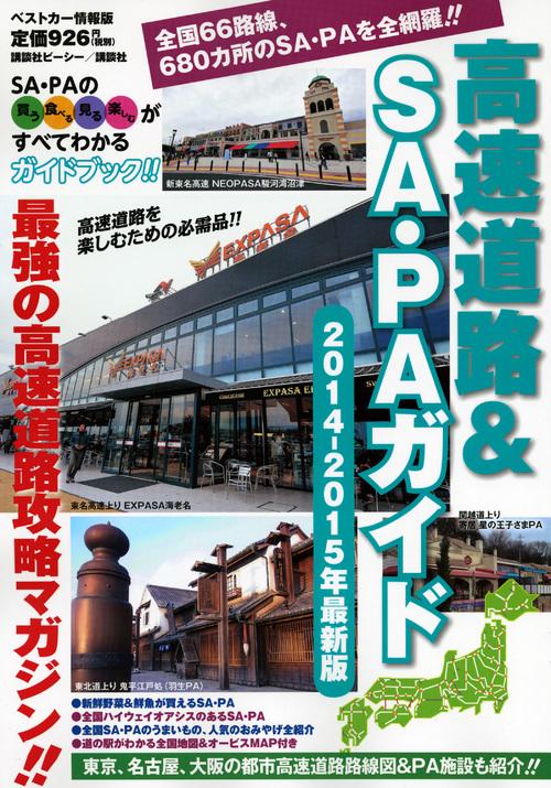 高速道路&SA・PAガイド2014-2015年最新版