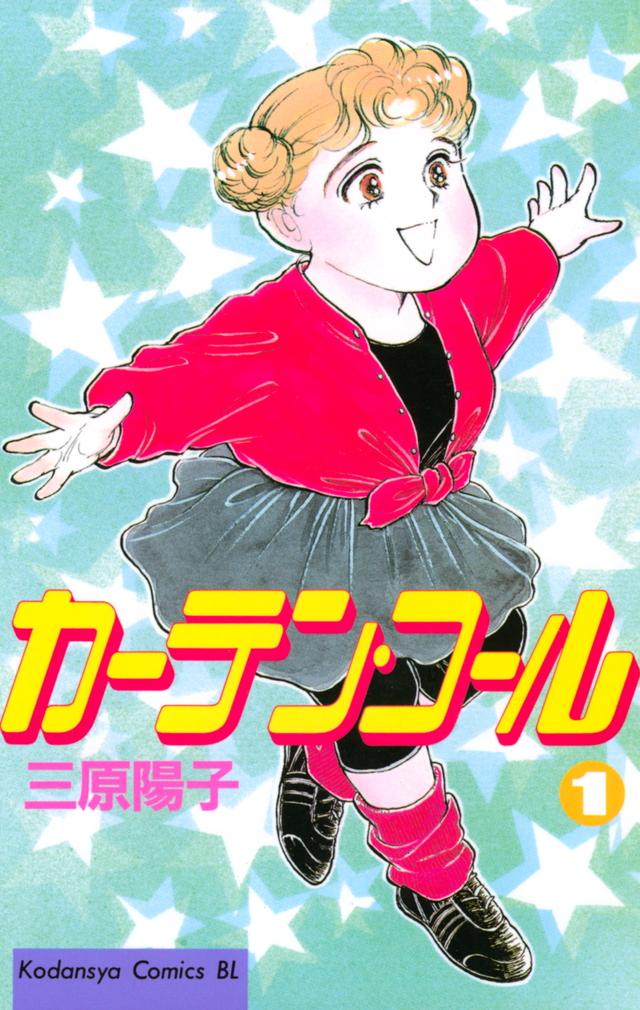 カ-テン・コ-ル(1)
