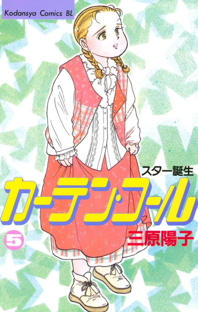カ-テン・コ-ル(5)
