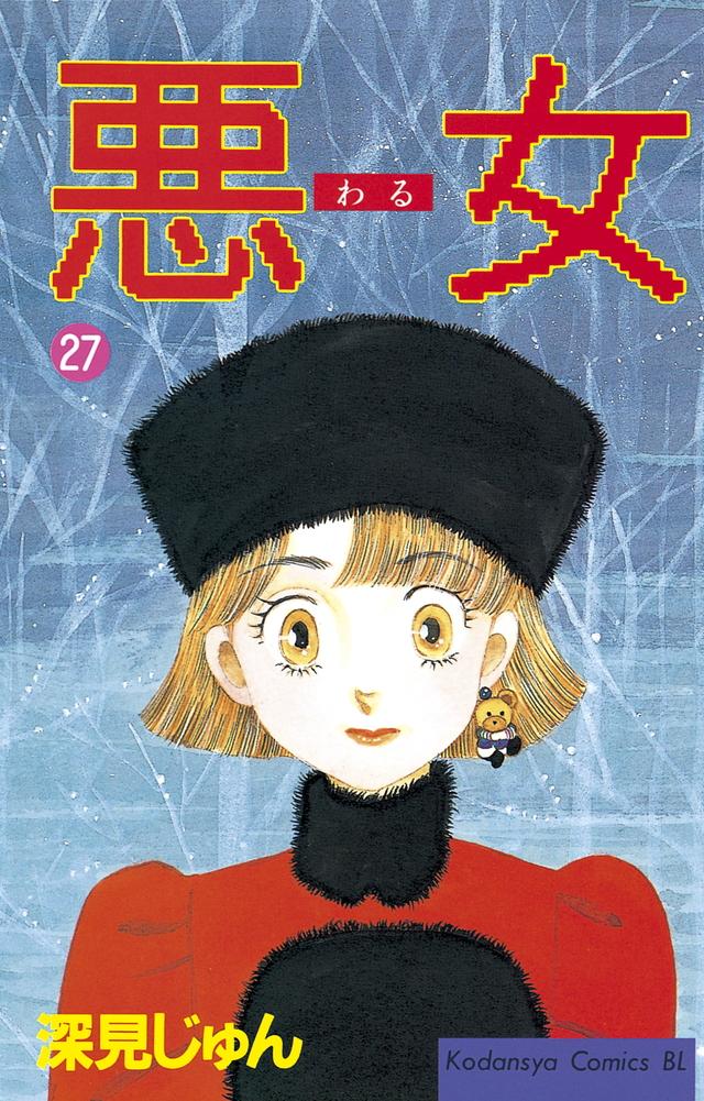 悪(わる)女(27)