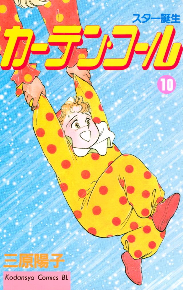 カ-テン・コ-ル(10)