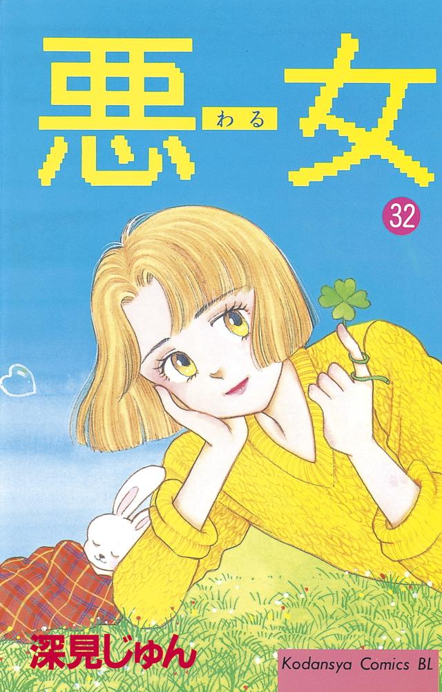 悪(わる)女(32)