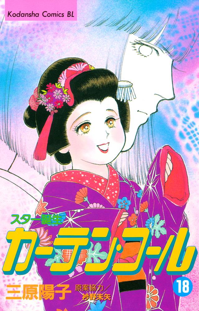 カ-テン・コ-ル(18)