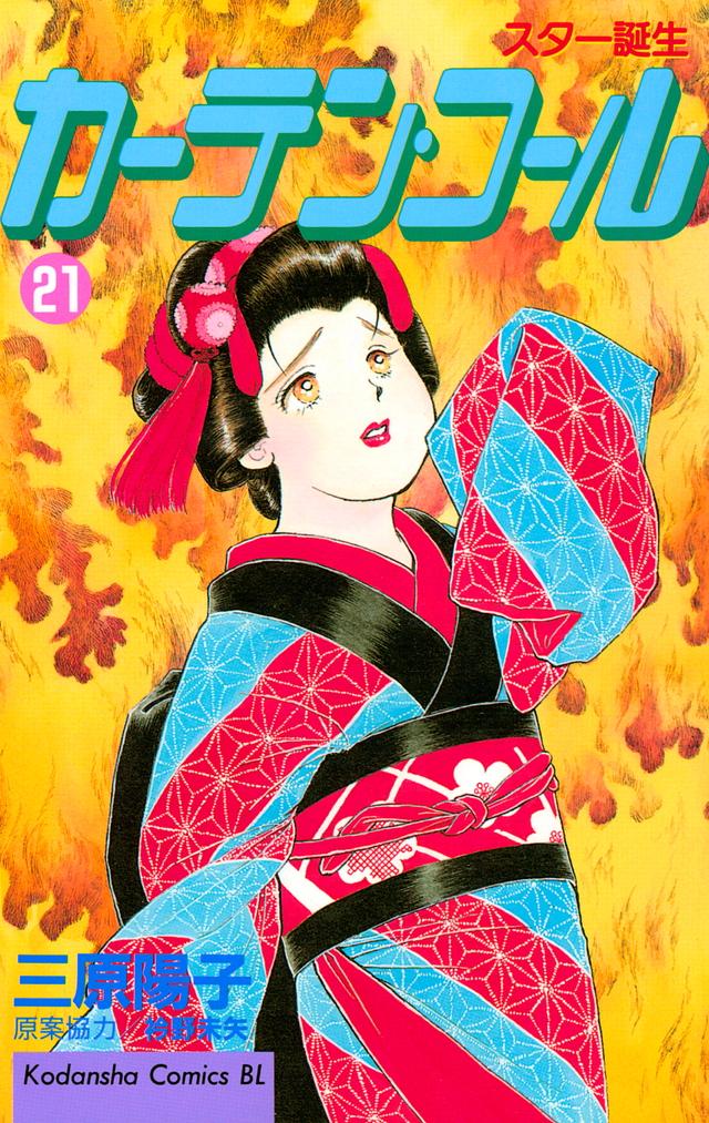 カ-テン・コ-ル(21)