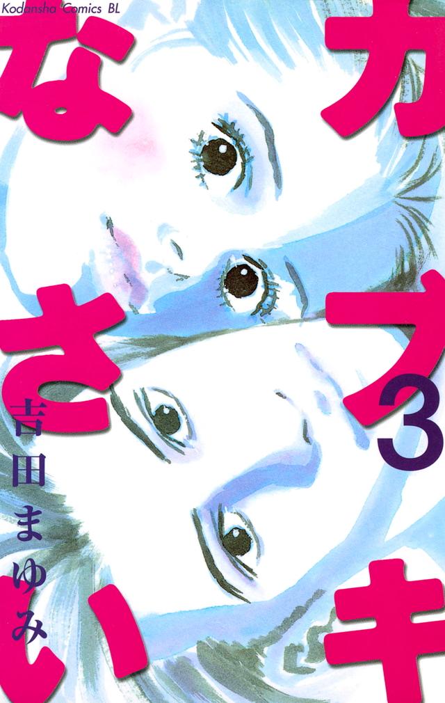 カブキなさい(3)