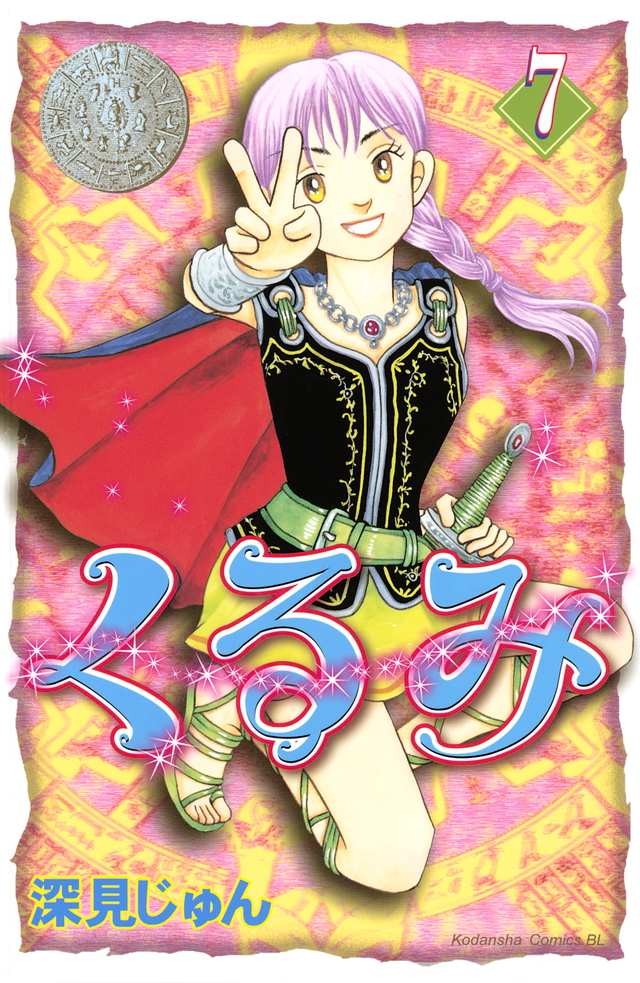 くるみ(7)