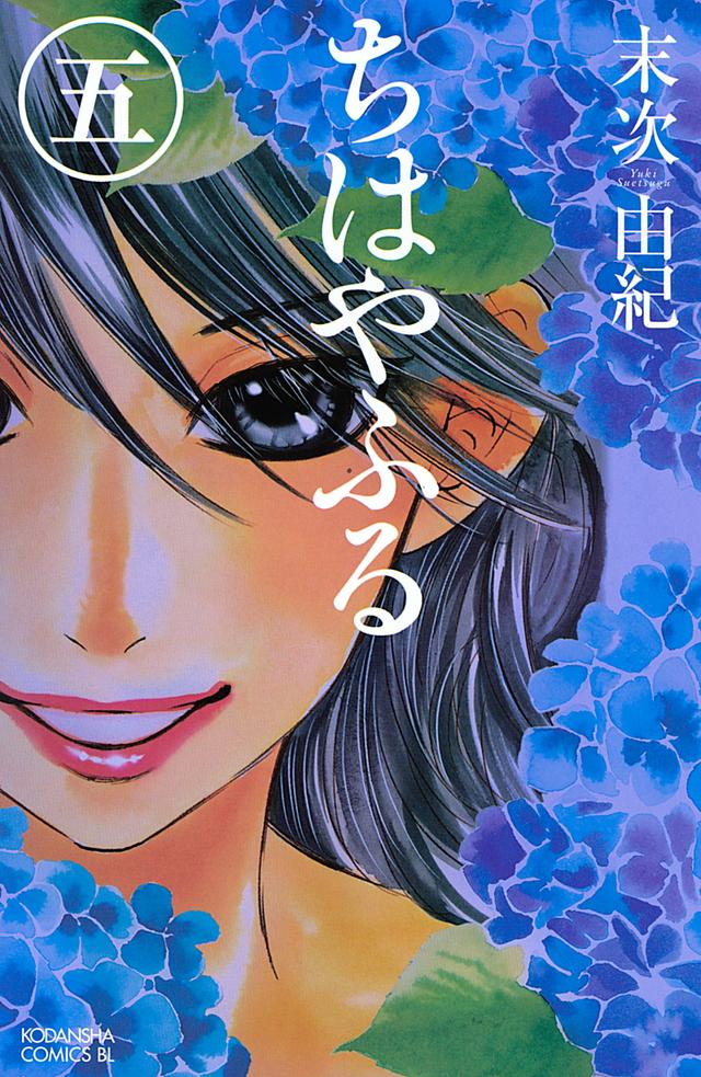 ちはやふる(5)