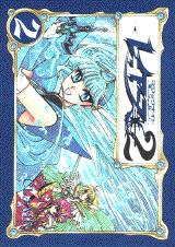 魔法騎士レイアース2(2)