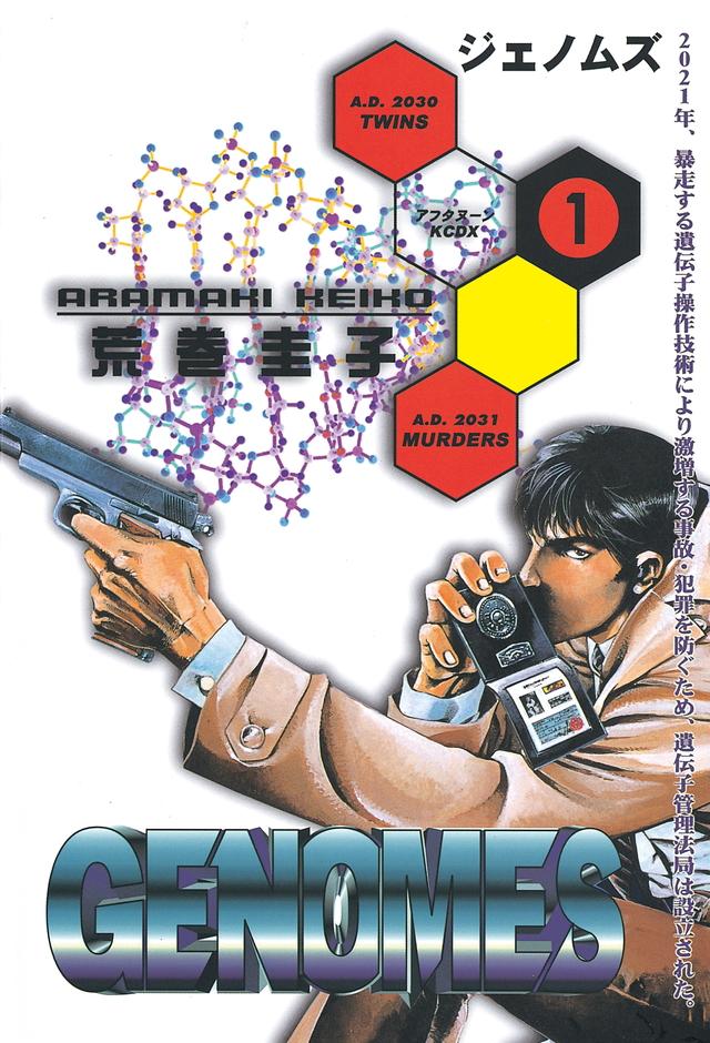 GENOMES(ジェノムズ)(1)