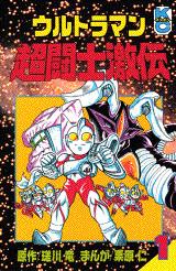 ウルトラマン超闘志激伝(1)