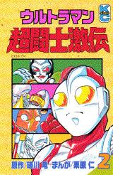 ウルトラマン超闘士激伝(2)