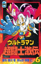 ウルトラマン超闘士激伝(6)