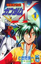 機動新世紀ガンダムX(1)