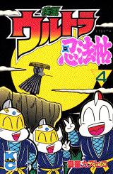 疾風ウルトラ忍法帖(4)