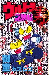 ウルトラ忍法帖寿(1)