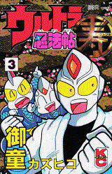 ウルトラ忍法帖寿(3)