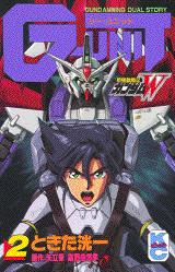 新機動戦記ガンダムW G-UNIT(2)