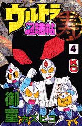 ウルトラ忍法帖 寿(4)