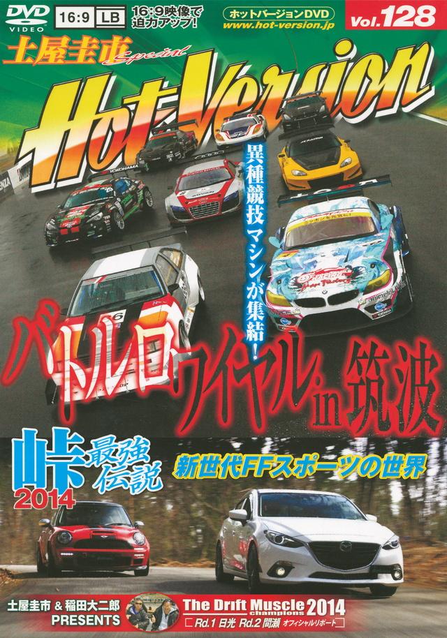 DVDホットバージョンVol.128