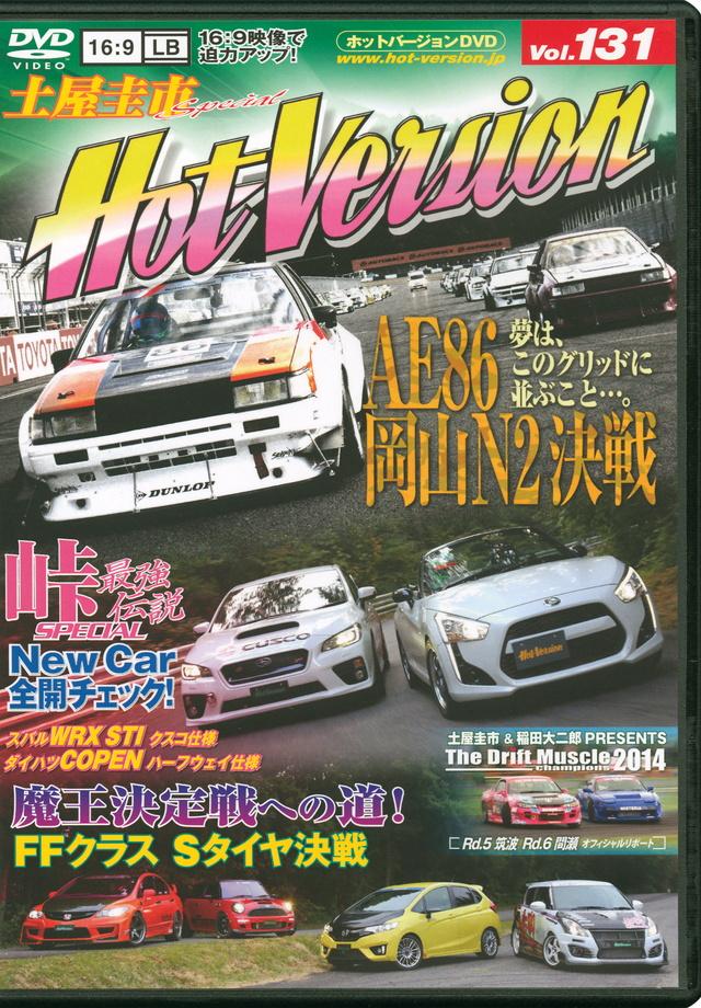 DVDホットバージョンVol.131