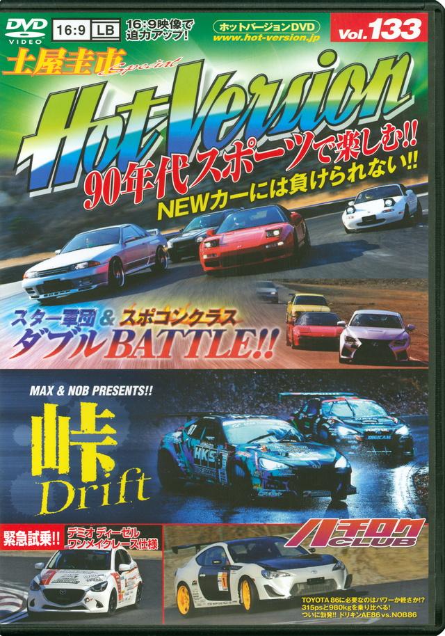 DVDホットバージョンVol.133
