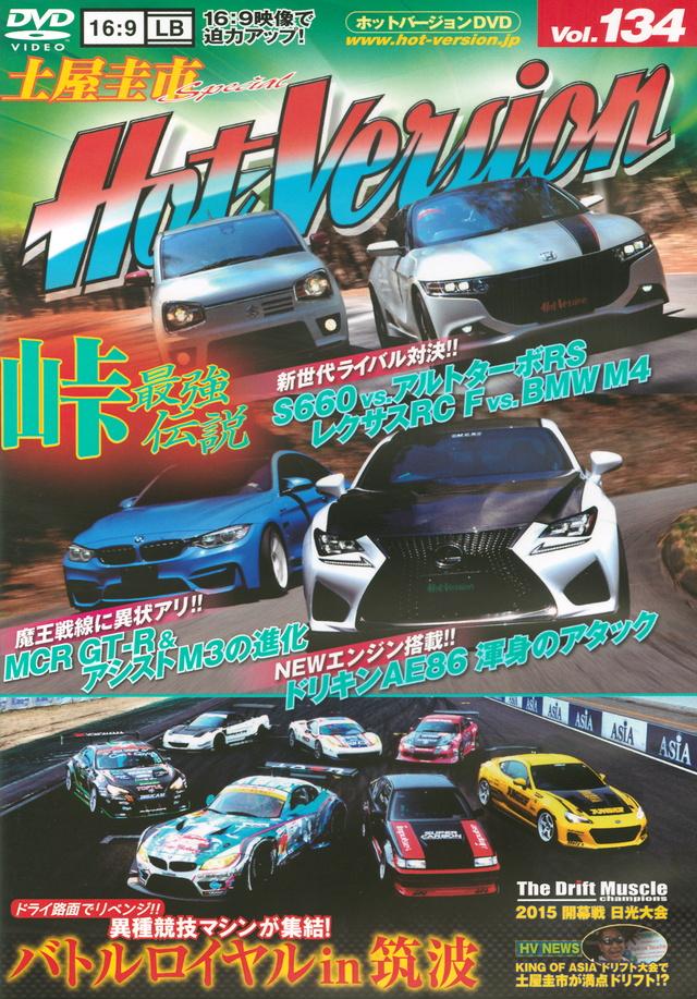 DVDホットバージョンVol.134