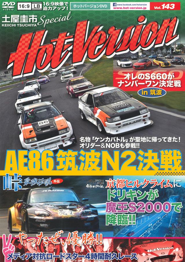 DVDホットバージョンVol.143
