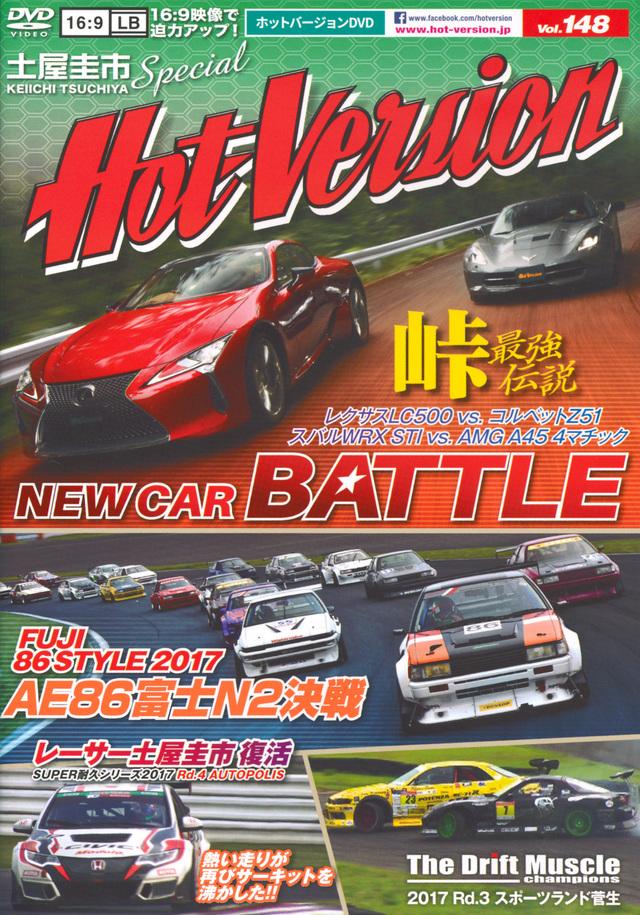 DVDホットバージョンVol.148