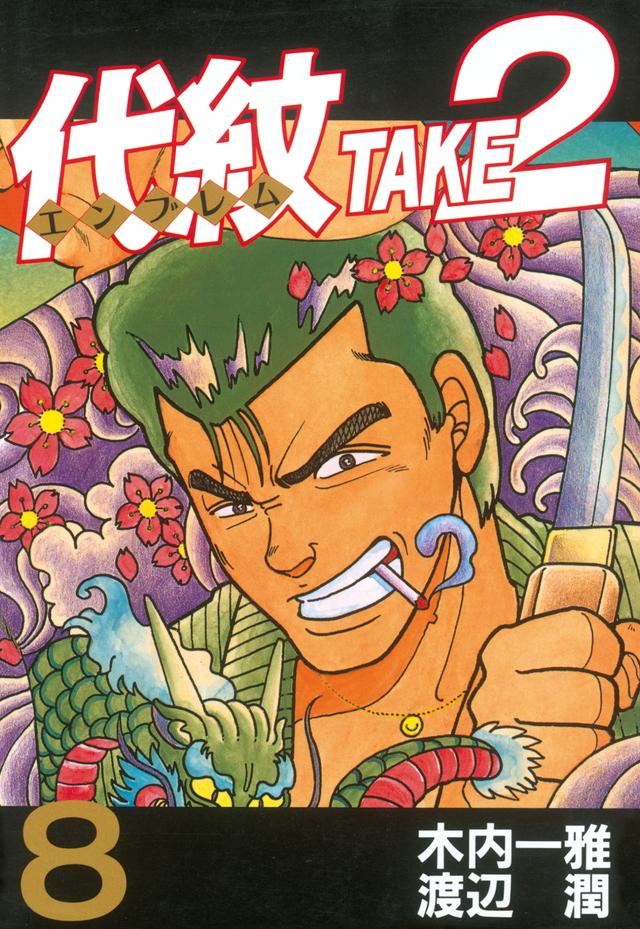 代紋TAKE2(8)