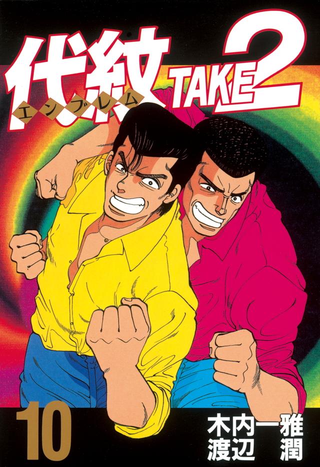 代紋TAKE2(10)