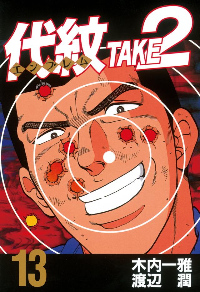 代紋TAKE2(13)