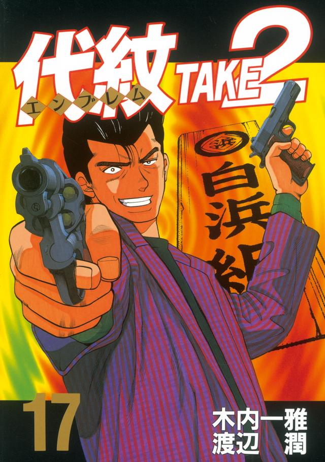 代紋TAKE2(17)