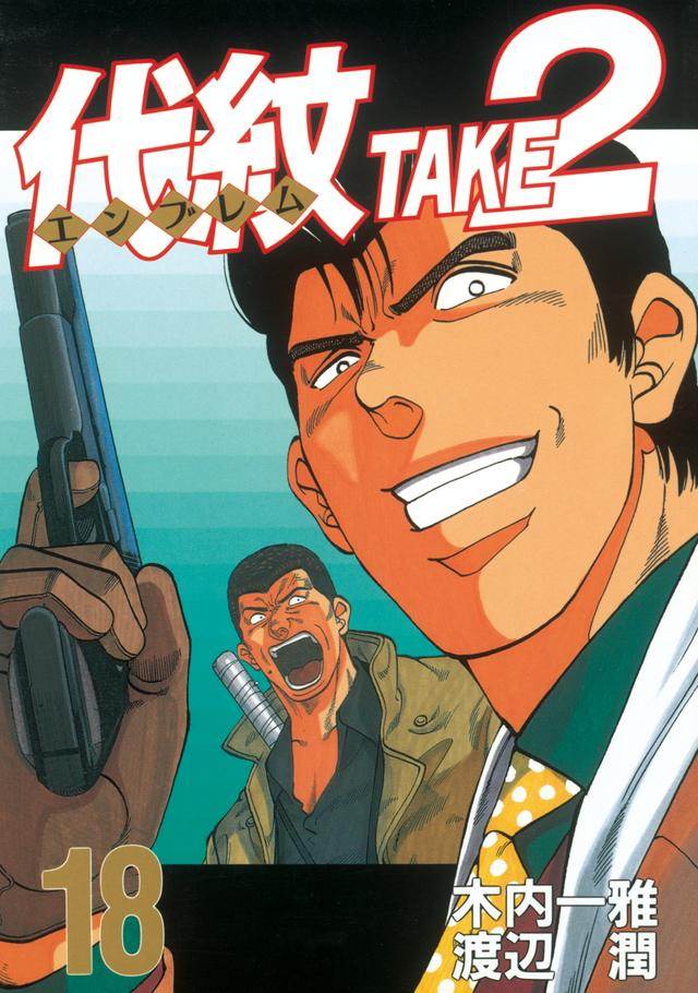 代紋TAKE2(18)