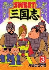 SWEET三国志(3)