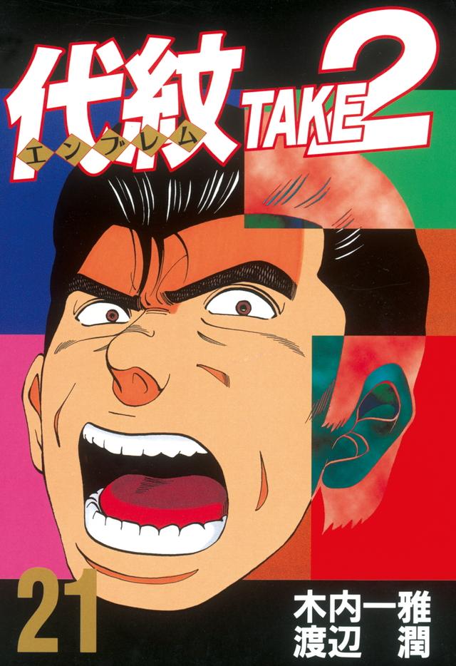 代紋TAKE2(21)