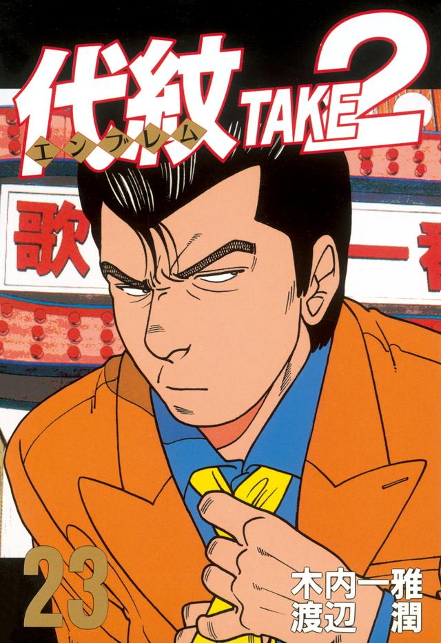 代紋TAKE2(23)