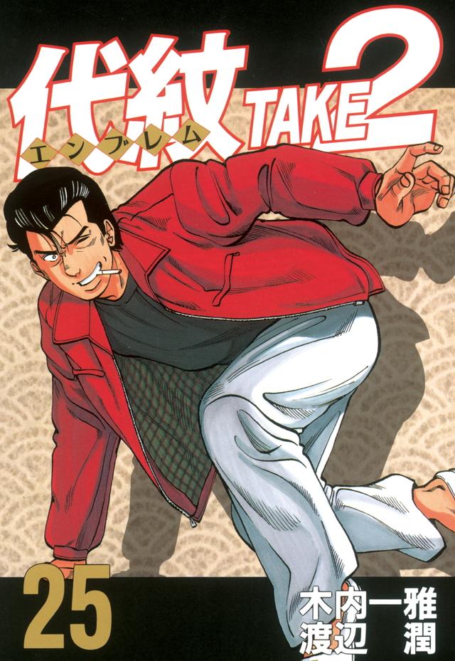 代紋TAKE2(25)
