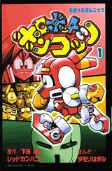 ロボットポンコッツ