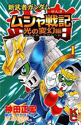 新武者ガンダム ムシャ戦記-光の変幻編-(1)