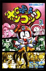 ロボットポンコッツ(3)