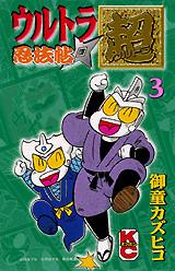 ウルトラ忍法帖 超(3)