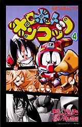 ロボットポンコッツ(4)
