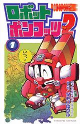 ロボットポンコッツ2(1)