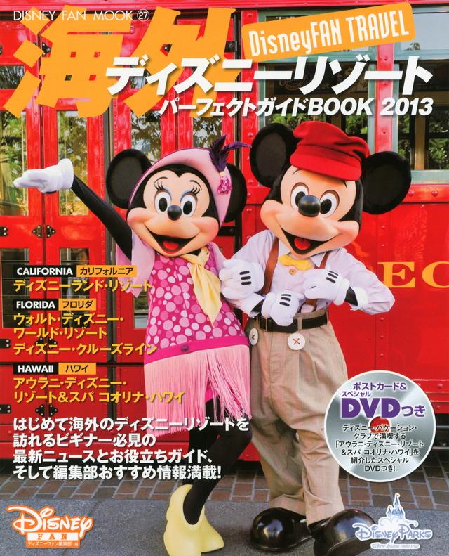海外ディズニーリゾート パーフェクトガイドBOOK 2013