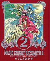 「魔法騎士レイア-ス2」原画集