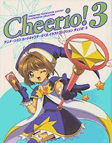 アニメーション カードキャプターさくら イラストコレクション チェリオ!(3)