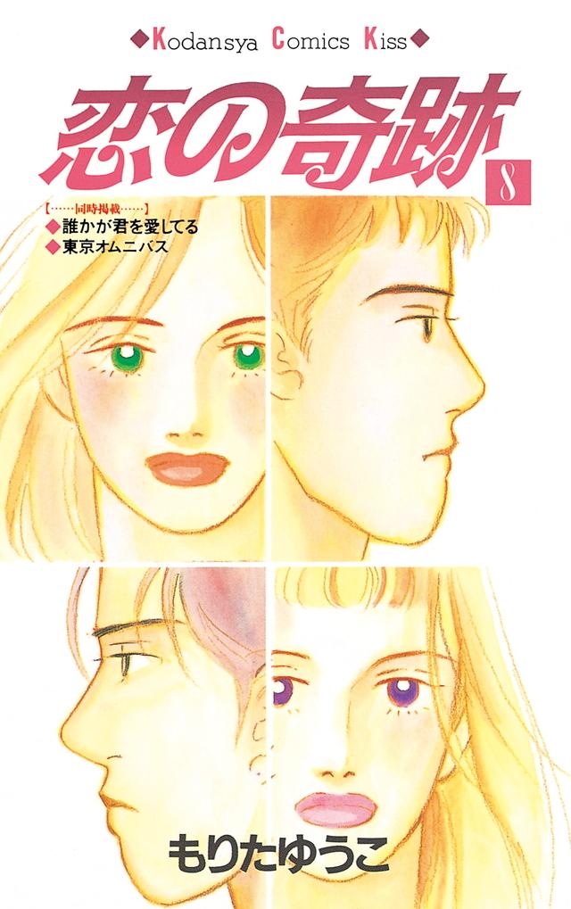 恋の奇跡(8)<完>