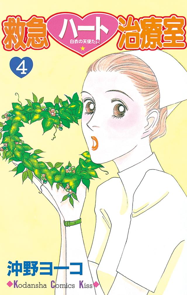 救急ハ-ト治療室(4)