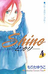 Shine―ヒカリ―(4)<完>